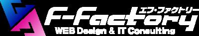 三重県名張市のホームページ制作会社エフ・ファクトリー