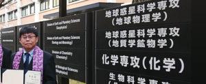 京都大学大学院理学研究科 博士後期課程 学位授与式(2017年3月23日)