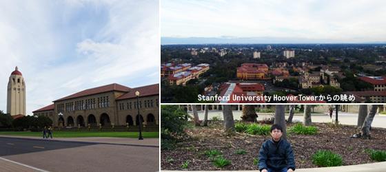 アメリカ スタンフォード大学訪問(2014年12月)