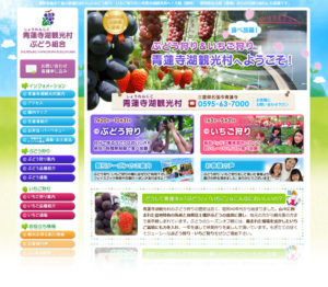 青蓮寺湖ぶどう組合様ホームページ