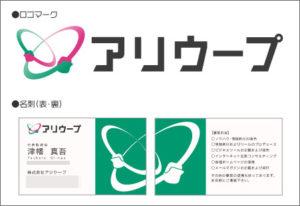 ロゴ制作事例(株式会社アリウープ様)