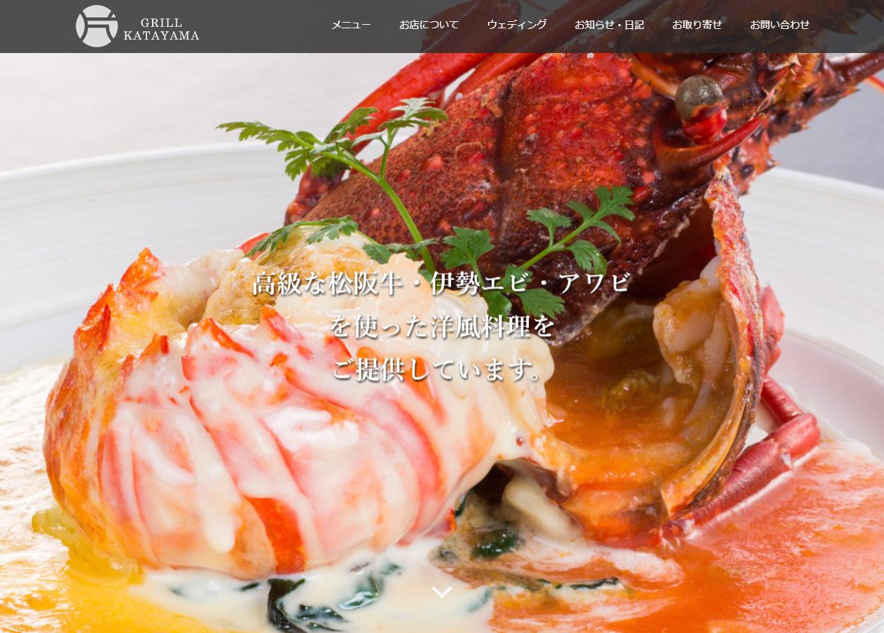 グリル片山ホームページ