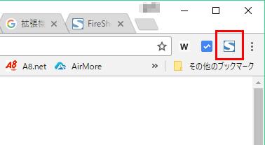 FireShotのアイコン