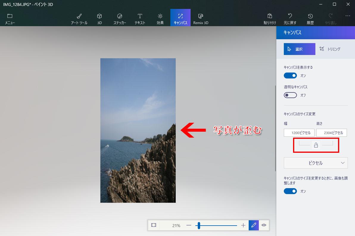 ペイント3Dで写真をリサイズ