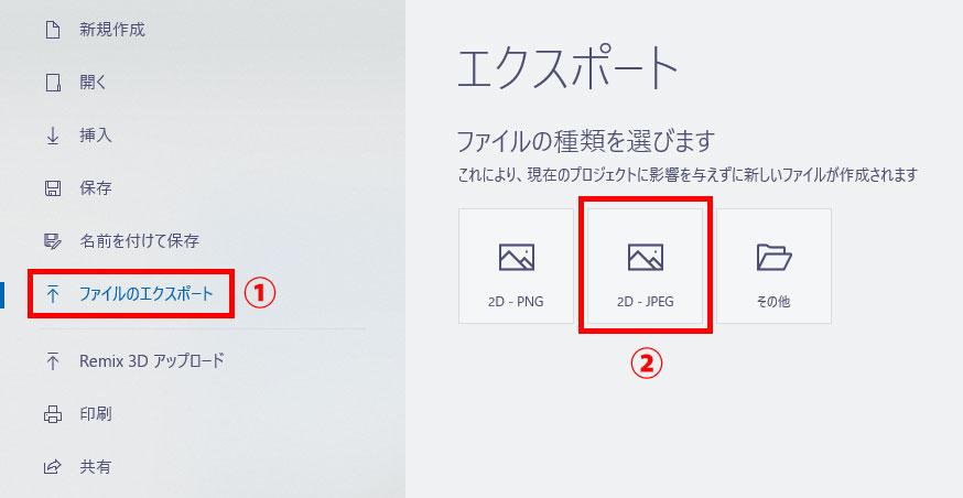 ペイント3Dで写真をエクスポート