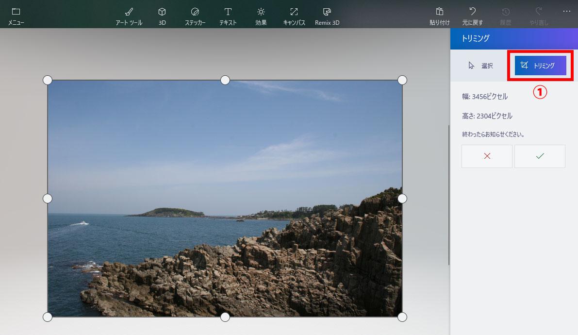 ペイント3Dで写真をトリミング