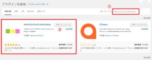 WebSub/PubSubHubbubをインストール