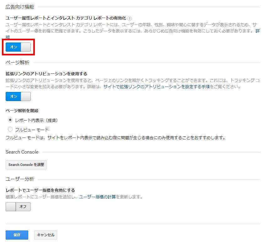 Google Analytics・プロパティ設定