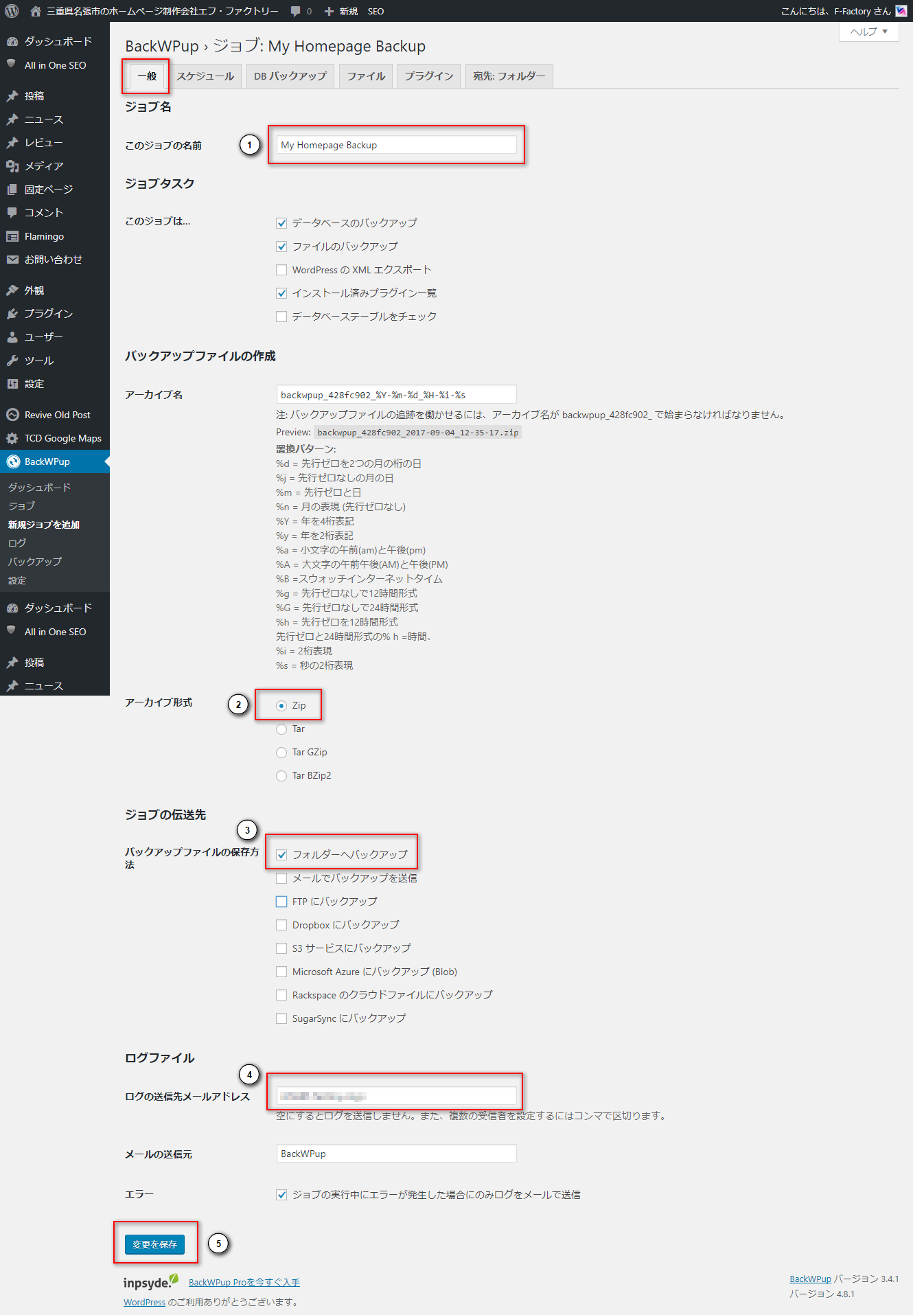 WPプラグイン「BackWPup」の使い方