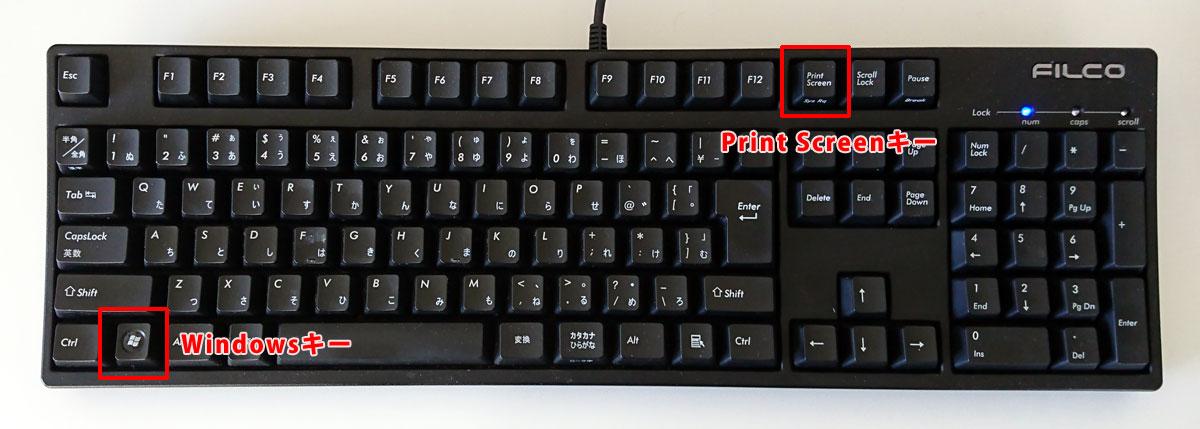 キーボードのWindowsキーとPrint Screenキー