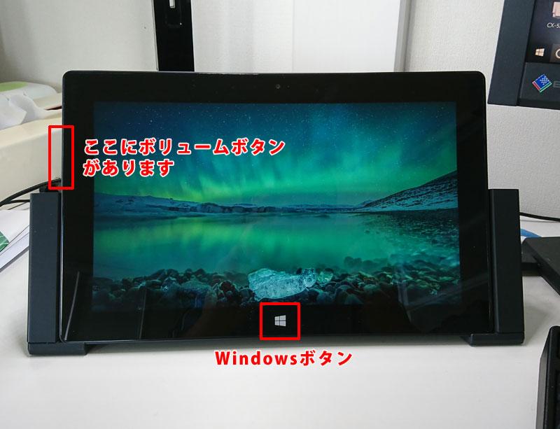 Surface Pro 2 ドッキングステーション