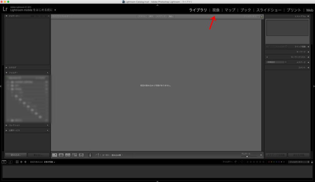Lightroom CC現像画面への移動説明