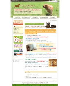 茨城県・千葉県の犬のしつけ教室