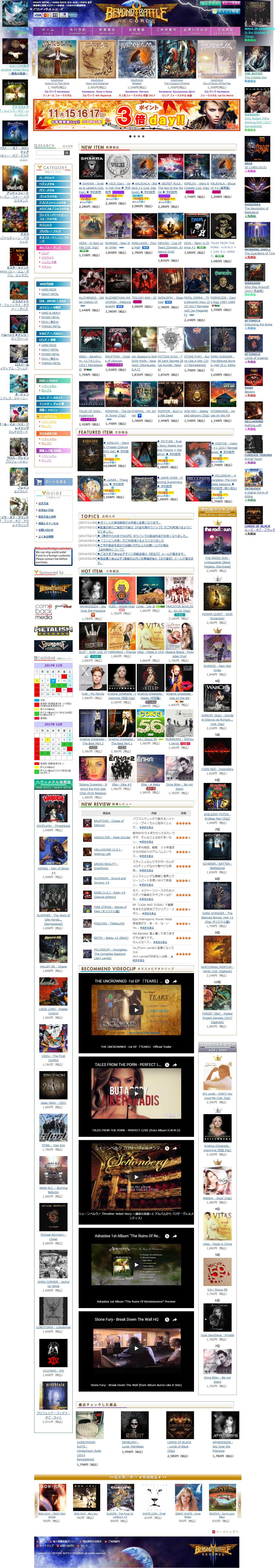 大阪府高槻市の洋楽輸入盤CD&DVDの通販ショップ