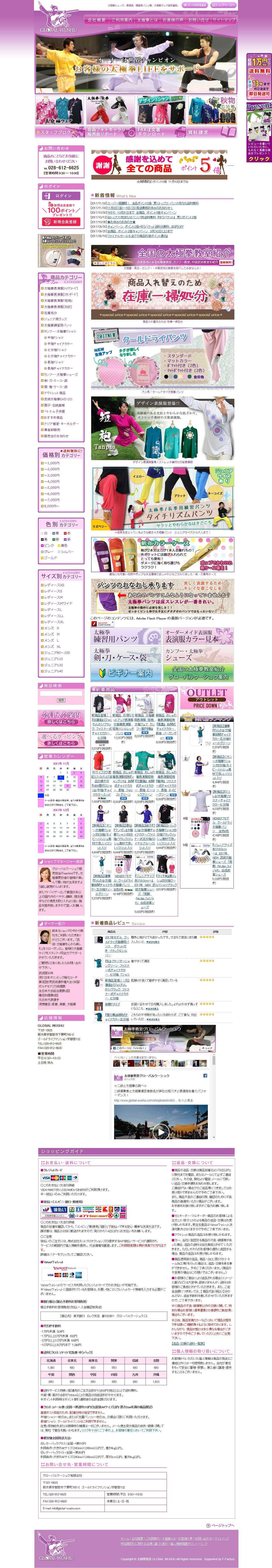 栃木県宇都宮市の太極拳グッズ通販ネットショップ