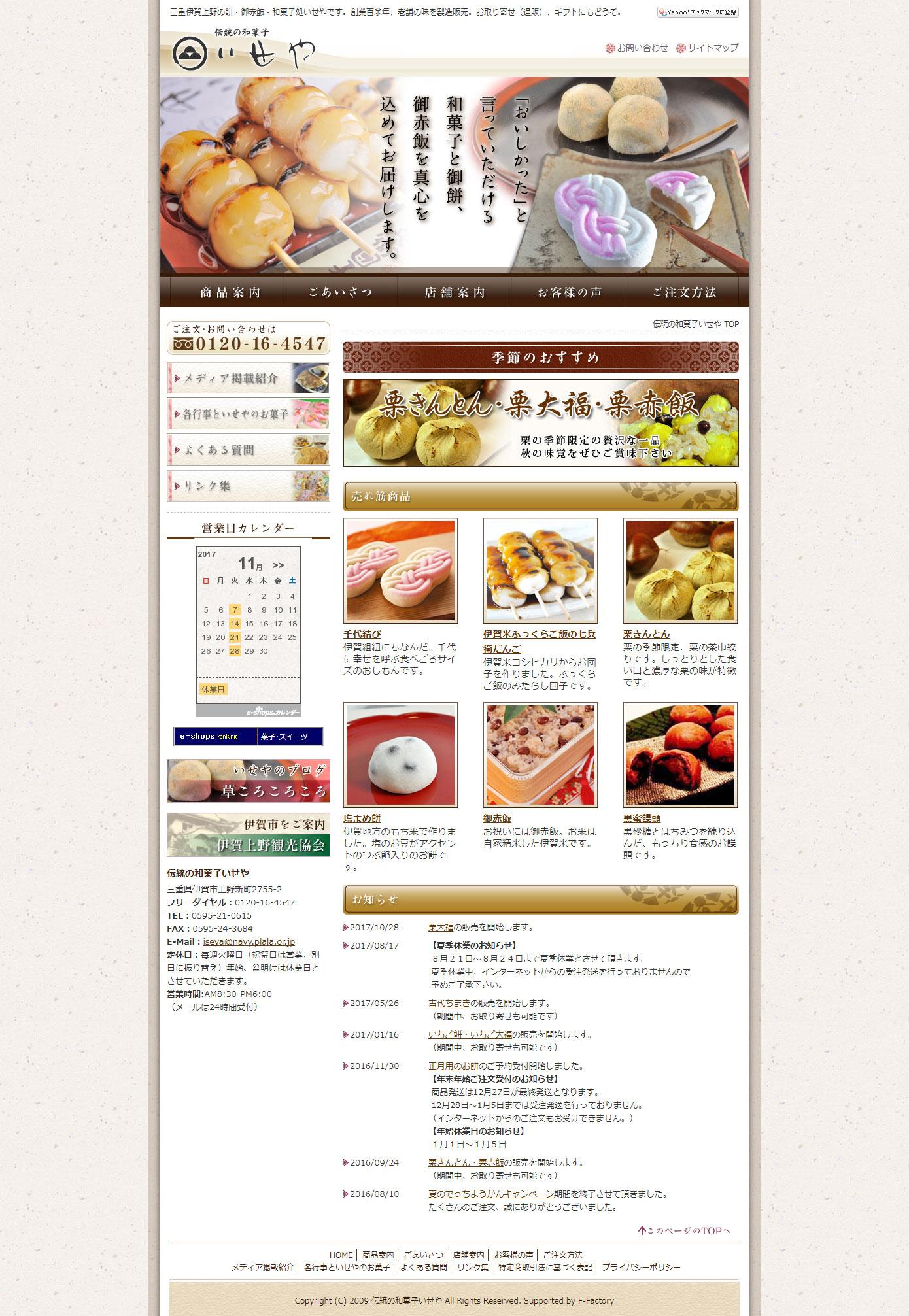三重伊賀上野の餅・赤飯・和菓子処いせや