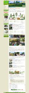 三重県津市の造園・ガーデニング