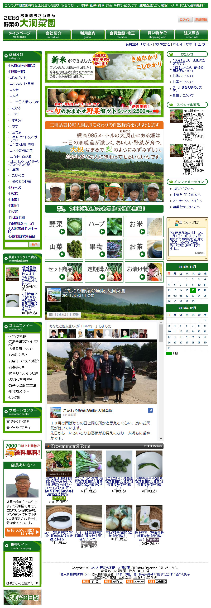 三重県津市美杉町の無農薬野菜の通販ショップ