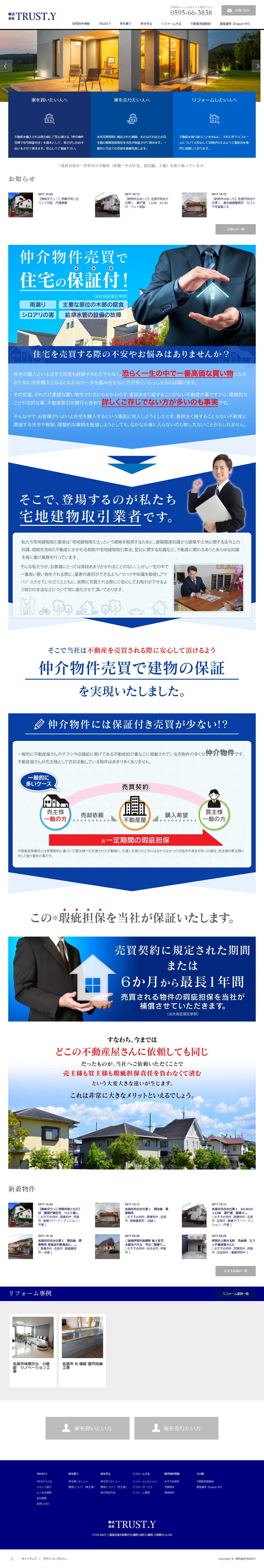 三重県名張市の不動産会社