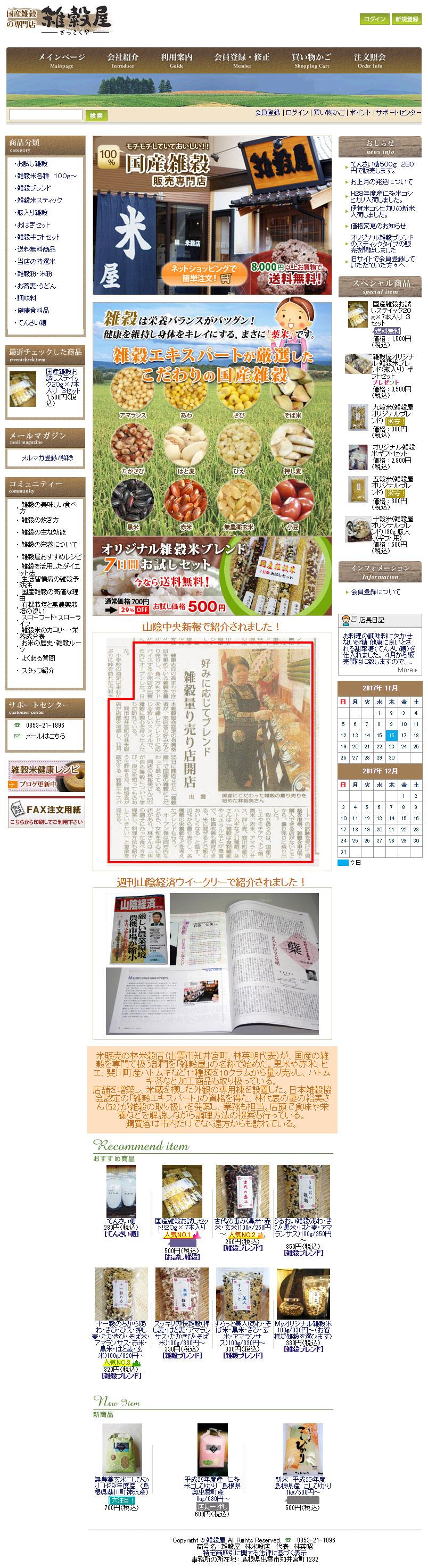 島根県出雲市の雑穀米の通販ショップ