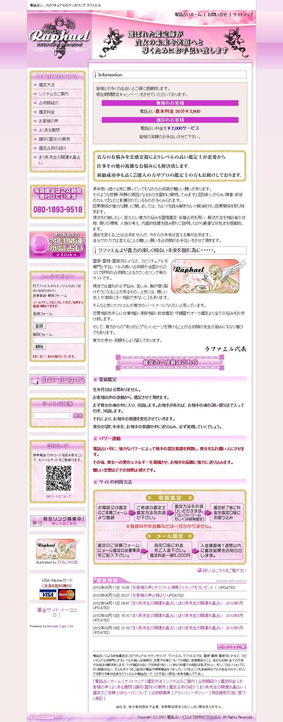 沖縄県那覇市の電話占いウェブサイト