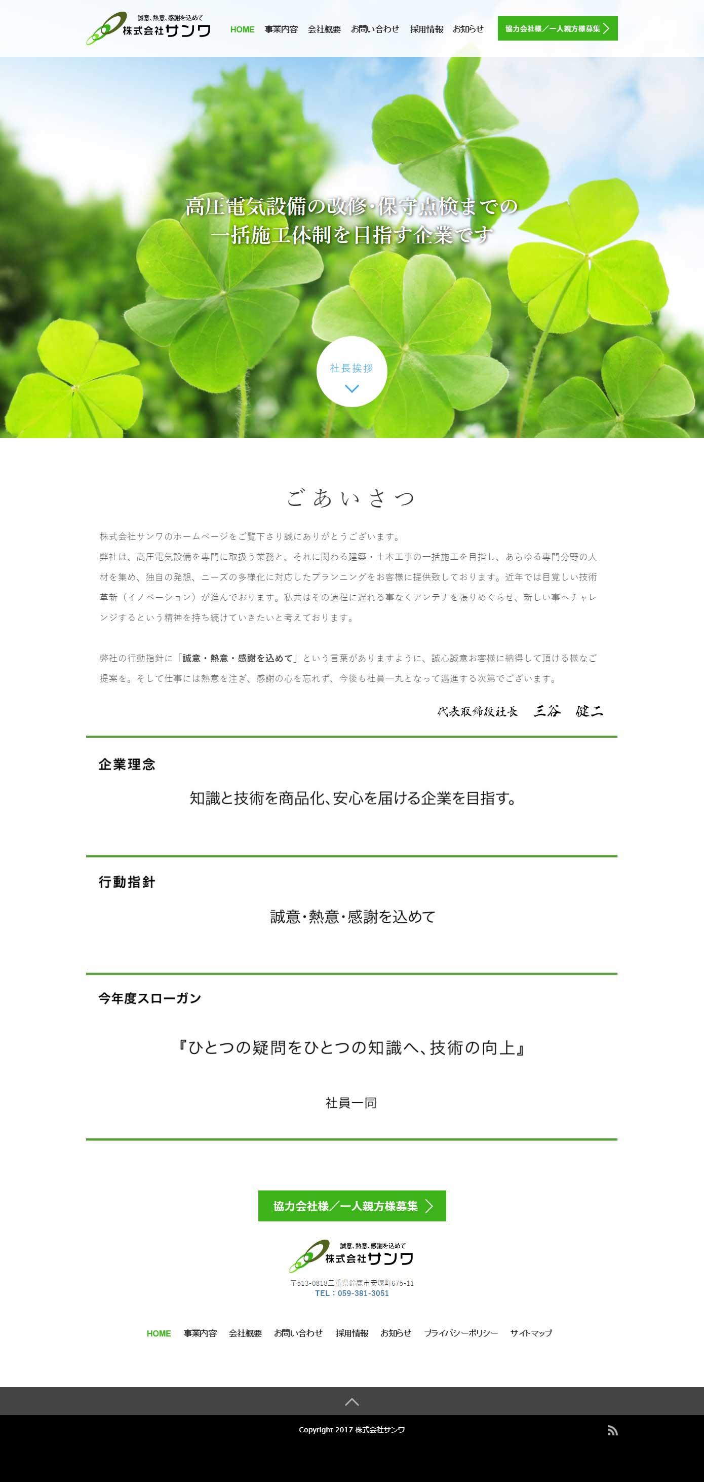 三重県鈴鹿市の電気工事・太陽光発電・建築土木
