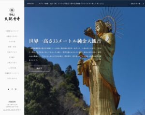 水子供養のできるお寺「寶珠山 大観音寺」PCサイト