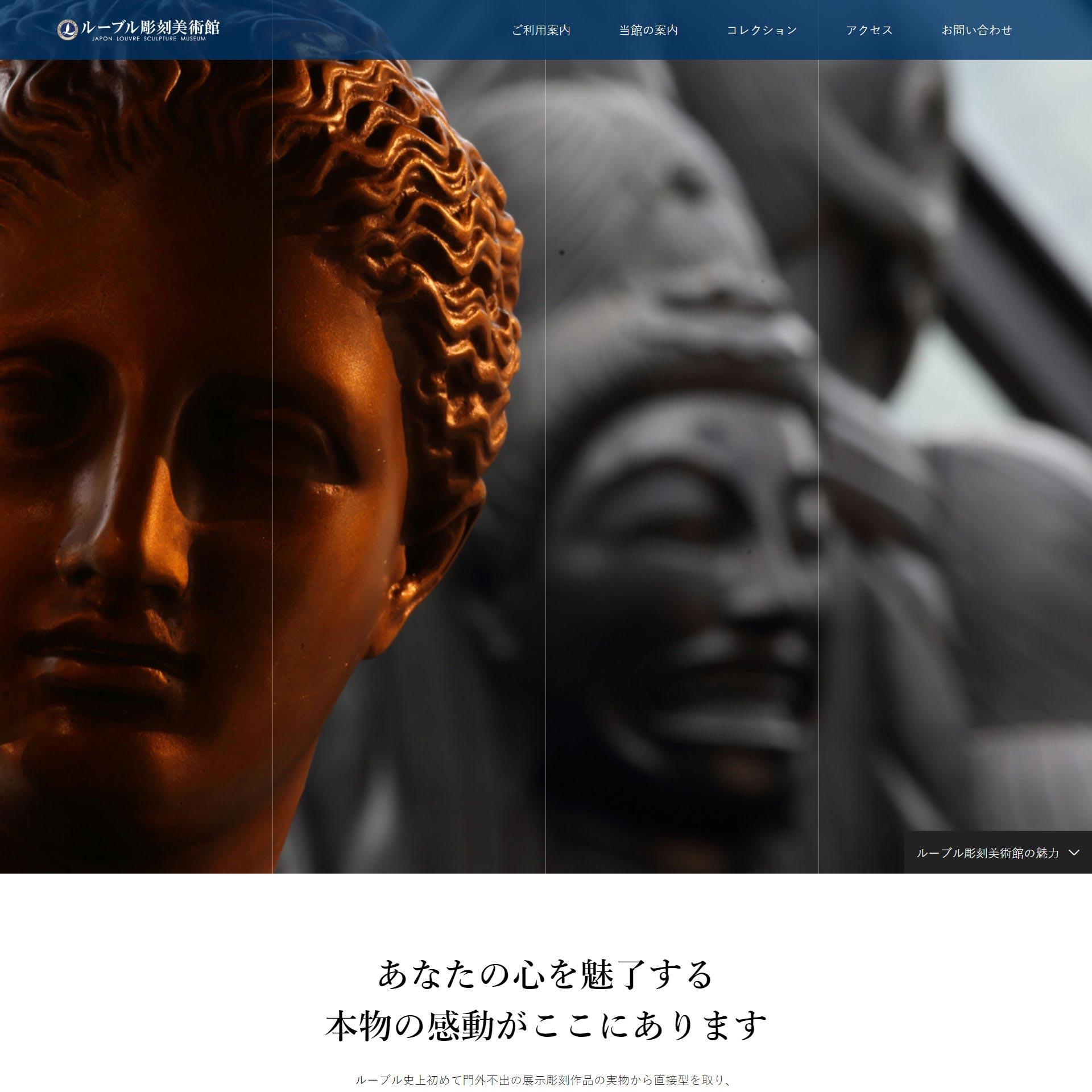 ホームページ作成実績 三重県津市の美術館HPリニューアル・WordPress構築・SEO集客コンサルティング