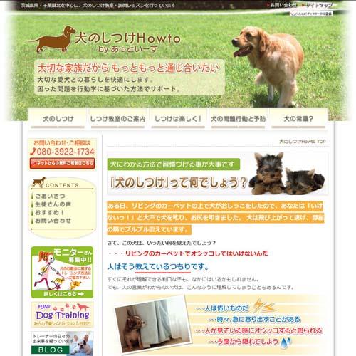 ホームページ作成実績 茨城県北相馬郡利根町の犬のしつけ教室・HP新規作成・SEO