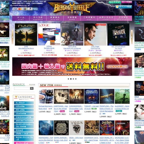 ホームページ作成実績 大阪府高槻市の洋楽輸入盤CD&DVDの通販ショップ・SEO