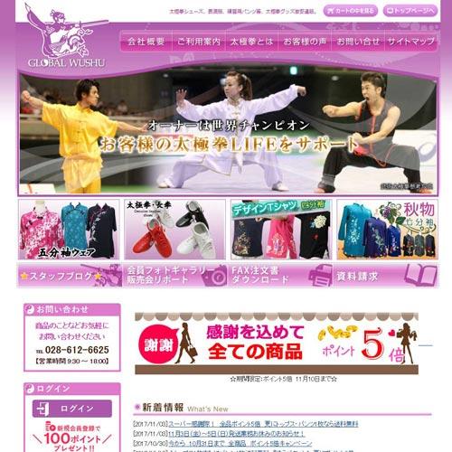 ホームページ作成実績 栃木県宇都宮市の太極拳グッズ通販ネットショップ構築・SEO