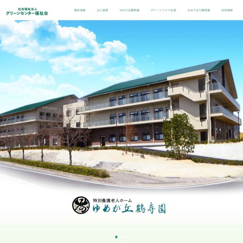 ホームページ作成実績 三重県伊賀市の老人ホームHPリニューアル・WordPress構築