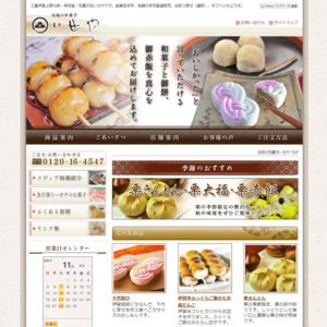 制作事例 三重県伊賀市の和菓子の老舗・HPリニューアル・SEO