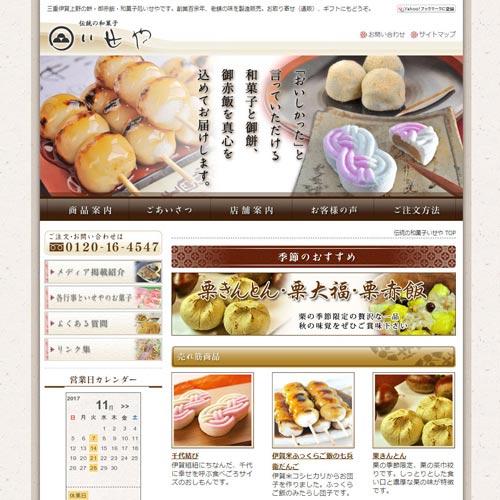 ホームページ作成実績 三重県伊賀市の和菓子の老舗・HPリニューアル・SEO