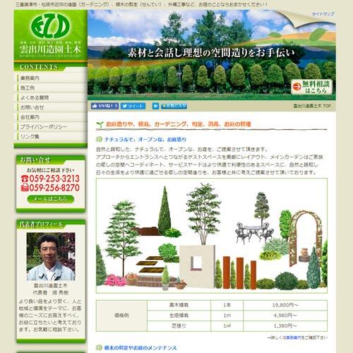 ホームページ作成実績 三重県津市の造園・HP新規作成・SEO