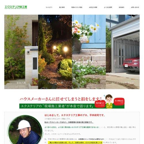 ホームページ作成実績 三重県鈴鹿市の外構・左官・造園工事HPリニューアル・SEO