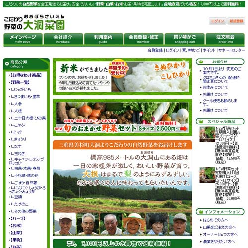 ホームページ作成実績 三重県津市美杉町の無農薬野菜の通販ショップ・ECサイト新規構築・SEO・ドローン撮影