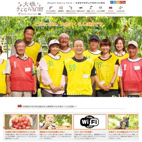 ホームページ作成実績 北海道芦別市のさくらんぼ園ホームページ・SEOコンサルティング