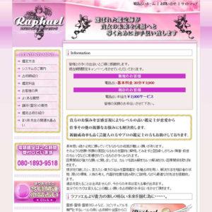 制作事例 沖縄県那覇市の電話占い・HP新規作成・SEO