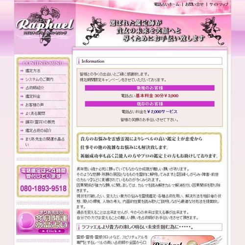 ホームページ作成実績 沖縄県那覇市の電話占い・HP新規作成・SEO