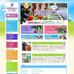 制作事例 三重県名張市の観光ぶどう園・HPリニューアル・SEO