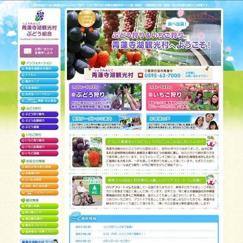 ホームページ作成実績 三重県名張市の観光ぶどう園・HPリニューアル・SEO