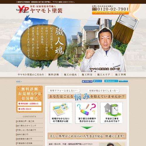 三重県津市の外壁塗装・HP新規作成・SEO