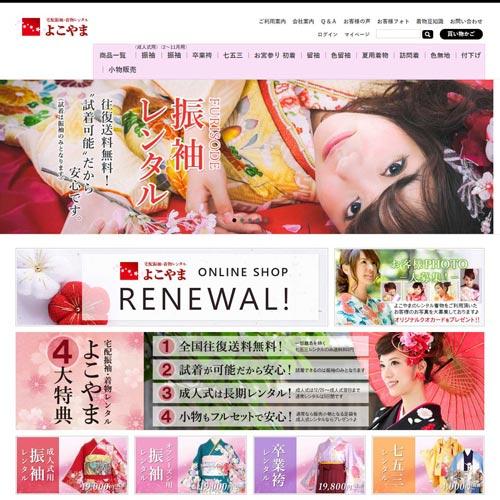 ホームページ作成実績 三重県伊賀市・名張市の着物レンタル店・ネットレンタルショップ新規作成・SEO