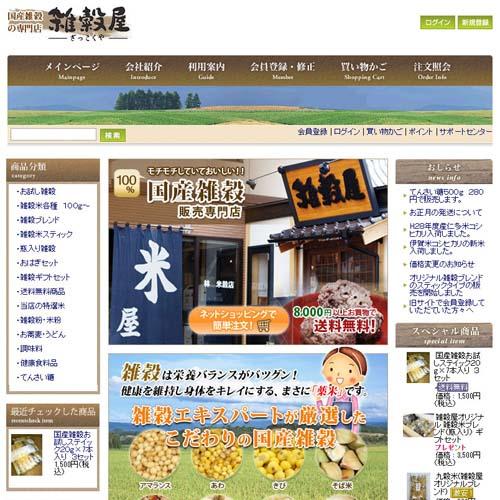 ホームページ作成実績 島根県出雲市の雑穀米の通販ショップ・ECサイト新規構築・SEO