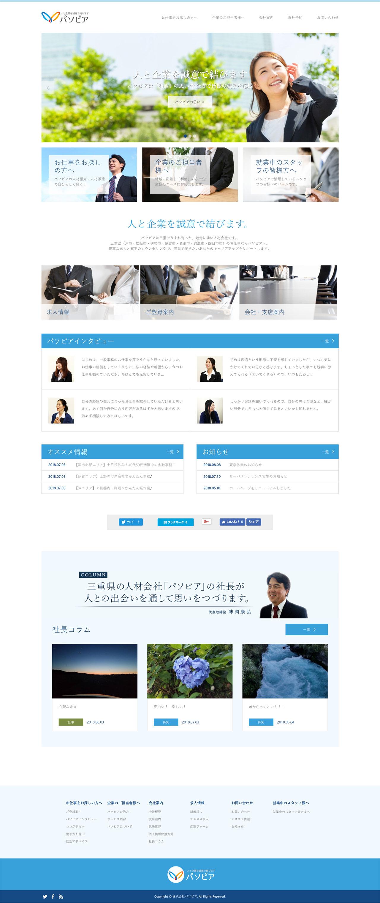 HP制作事例・三重県伊賀市パソピア様・PC画面