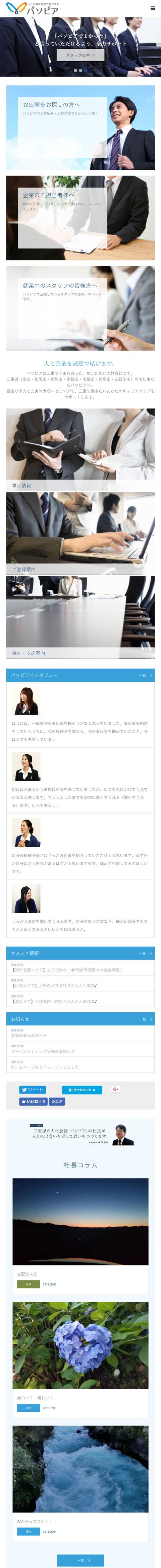 HP制作事例・三重県伊賀市パソピア様・スマホ画面