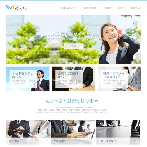 三重県伊賀市の人材派遣会社・HPリニューアル・WordPress導入・サーバー移転