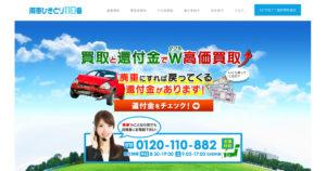 廃車ひきとり110番OGP画像