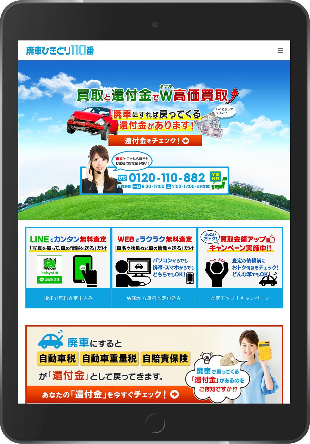 廃車ひきとり110番タブレットPC用トップページデザイン